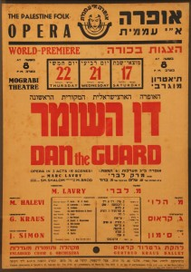 הצגת הבכורה של דן השומר, פברואר 1945